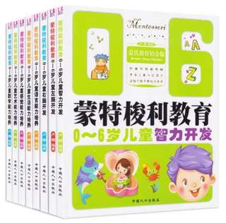 Montessori Early Educational Books (Set of 8) for 0-6 years old - Chinese