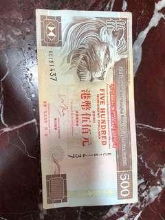 舊版500面額港幣