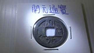 唐高祖公元六二一年铜币