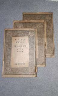 1939 Old Books - Great Astronomers 天文学名人傅 (上 中 下 3 册)