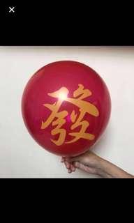发 Fa balloon
