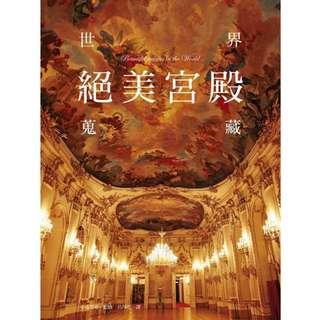 (省$21)<20151013 出版 8折訂購台版新書>世界絕美宮殿蒐藏:唯美浪漫的異國情調,絢爛奪目的夢幻國度,永恆經典的藝術珍寶。, 原價 $107, 特價$86