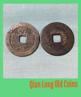 Vintage China Qian Long Qin Dynasty Old Coins 乾隆通寳 古币