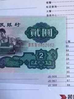頂級第三套人民幣2元車工五星水印,靚號無4,7: 6852662