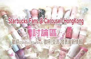 Starbucks fans@ carousell Hong Kong 討論區