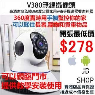 (監控器推介) V380 無線IP攝像家庭監控高清360度全景家用wifi智能手機遠程看家神器 (攝錄鏡頭) (閉路電視) (監控器) (CCTV) (IP CAMERA) V380 可以親臨門市 提供教學安裝使用