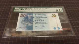 渣打銀行 20元 pmg 67 高分 重復號