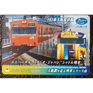 (F04) 日本 火車 地鐵 車票 MTR TRAIN TICKET, $12