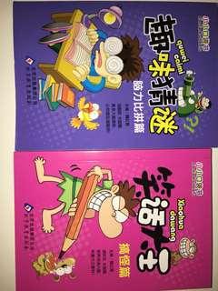 笑话大王/趣味猜谜-Mini Book