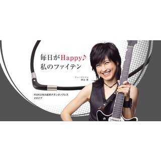 日本代購  銀谷Phiten 各項產品