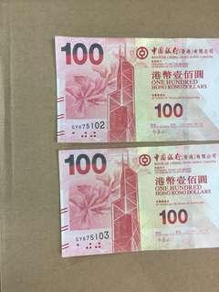 罕有雙連靚號 中銀100元港幣