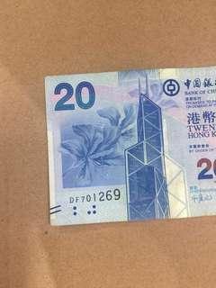 超極罕有生日號碼鈔票 1969年12月9日 中國銀行 20元紙鈔2014年