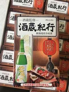 酒藏紀行Kanebo 酒藏監修 銘酒造形乃世界