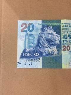 罕有靚號 匯豐20元港幣 2014年 舊鈔 舊幣