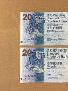 罕有雙連靚號 渣打20元港幣 2016年 舊鈔 舊幣