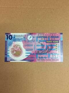 A字版 2007年 港幣 10元 舊鈔 舊幣