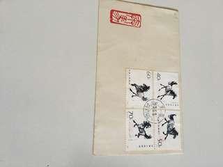 Beijing stamp