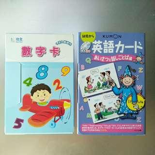 【LoveloVe】1-4歲幼兒學習-功文數字卡+KUMON簡易英文會話卡