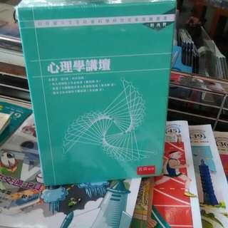 🚚 科技部--心理學導論:華人領導的十堂必修課,儒家文化系統的主體辯證