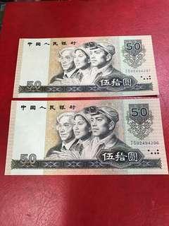四版人民幣,90年50元,全新2連號,共售: