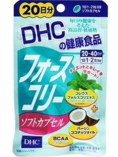 DHC新版修身素(現貨一包,可預購)