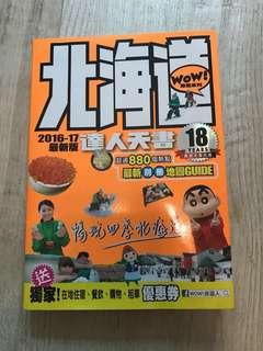 北海道旅遊書 全新 New 特價