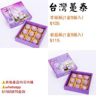 台北代購 躉泰紫晶酥