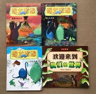 Chinese Storybooks - Dragons 恐龙