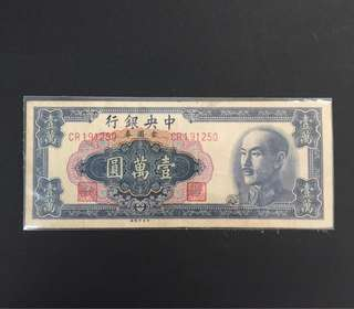 cc24 The Central Bank Of China 10000 Yuan Banknote 1949
