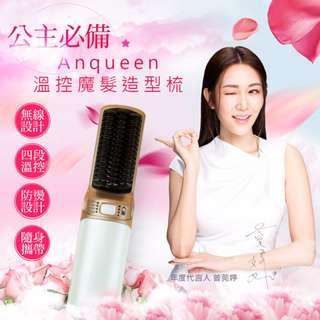🚚 情人節禮物首選:ANQUEEN 溫控魔髮造型梳 -QA-N17(預購)