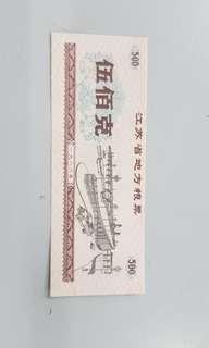 China Goods Note