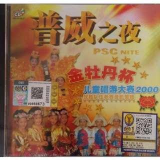 PSC Nite Jin Mu Dan Bei Er Tong Chang You Da Sai 2000 普威之夜 金牡丹杯 儿童唱游大赛2000 VCD