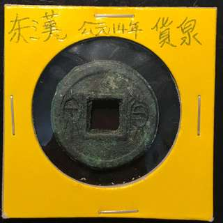 Rare!AD14 East Han Dynasty - 貨泉,厚餅。Just For Sharing