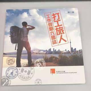 打工旅人 工作假期六國志 working holiday 二手書