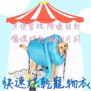 🚚 bobo小舖 快速烘乾寵物衣 快速寵物烘乾衣 寵物快乾衣 配合烘毛機 貓狗可用 降噪設計 循環烘乾 寵物速乾衣。(現貨供應中)