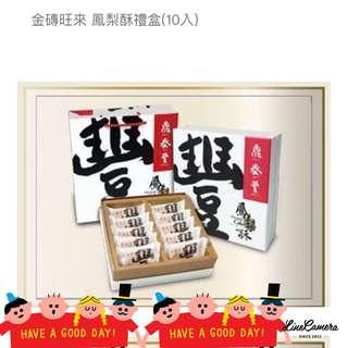 鼎泰豐鳳梨酥🍍1盒10入(不二價)
