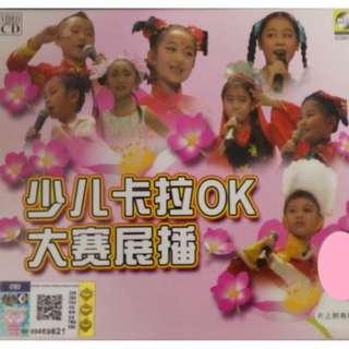 Shao Er Karaoke Da Sai Zhan Bo 少儿卡拉OK大赛展播 VCD