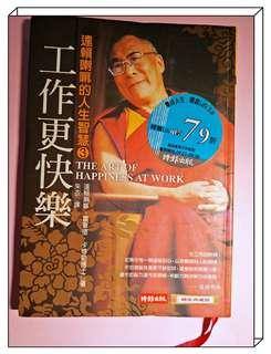 【愛書人】工作更快樂-達賴喇嘛的人生智慧(3)