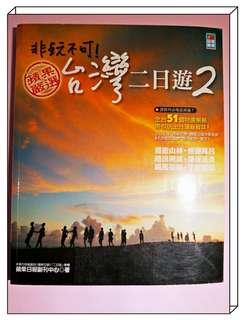 【愛書人】非玩不可!台灣二日遊(2)