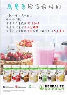 Herbalife 營養蛋白素 550g 100%港行貨