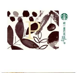 星巴克 Starbucks 花押字母隨行卡 P 全新 現貨