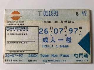 輕鐵1997年香港回歸屯門通車票