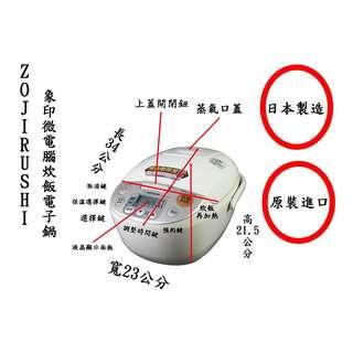 ZOJIRUSHI象印微電腦炊飯電子鍋,日本知名品牌6人份電子鍋,象印電子鍋品質精緻、外觀漂亮,多功能設計,附贈4配件。