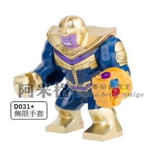 阿米格Amigo│D031+無限手套 金身滅霸 薩諾斯 Thanos 復仇者聯盟3 將牌 第三方人偶 非樂高但相容