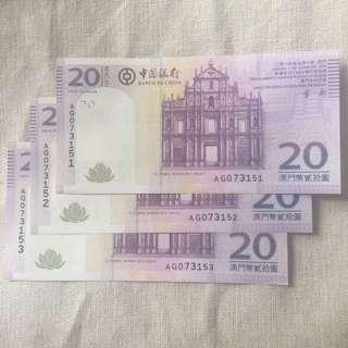 澳門幣貳拾圓 中國銀行$20面值 鈔票