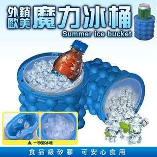 「自己有用才代購」魔力冰桶 極夏魔冰桶 製冰桶 冰桶 ice genie saving ice 製冰神器 矽膠冰桶