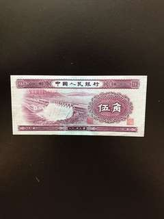 第二版人民币五角水坝