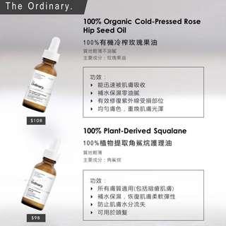🔥[現貨] The Ordinary 2件9折❗️2 for 10% off❗️Vol. 2