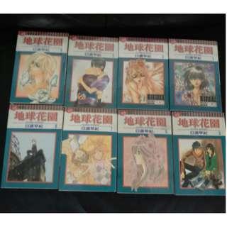 地球花园 Global Garden 1-8 Comic [漫画] by 日渡早紀 [Tong Li][Complete] for $4!