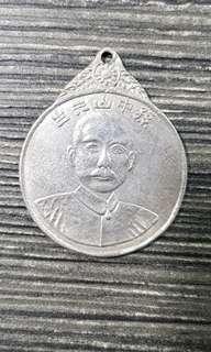 Sun Yet San Medal